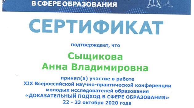 Сыщикова А.В. Доказ.подход в сфере образования 2020