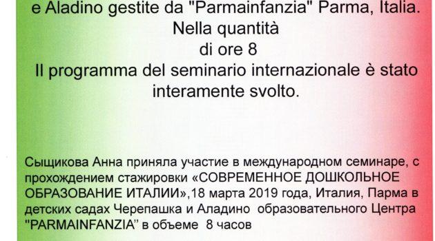 Сыщикова А.В. Италия2019