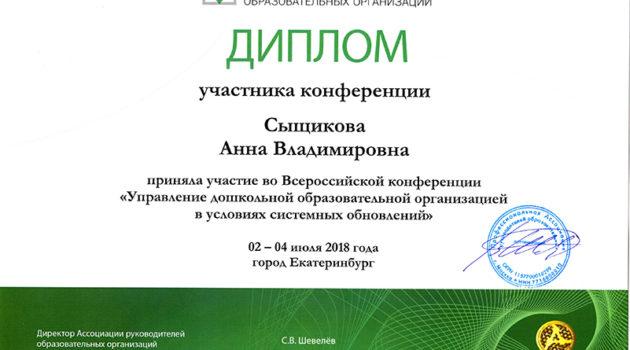 Сыщикова А.В. Управление дошкольной образовательной организацией в условиях системных обновлений