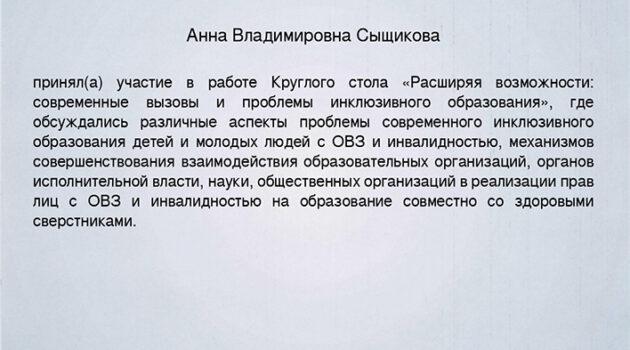 Сыщикова сертификат участника_page-0001