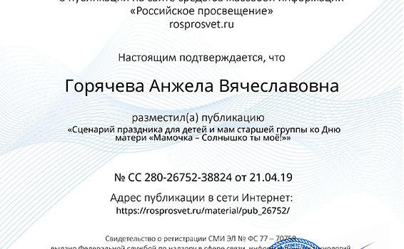 С-во Горячева 2019