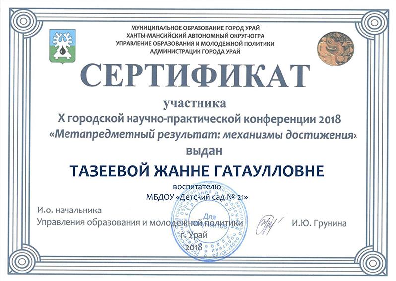 Тазеева ГНПК 2018