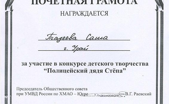 Тазеева Саша