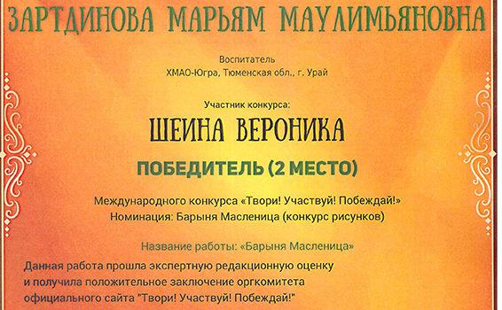 Твори участвуй Зартдинова 2019