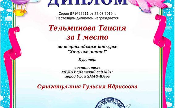 Тельминова Таисия 2019