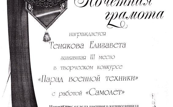 Тенякова Елизавета2014