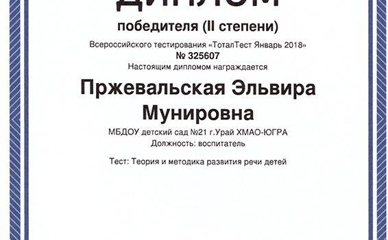 Тестировани пржевальская
