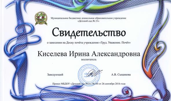 Свидетельство Киселева