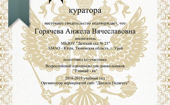 Узнавайка Горячева 2019