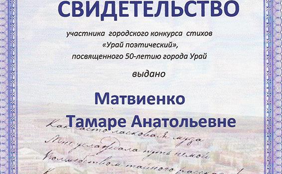 Урай поэтический Матвиенко 2014