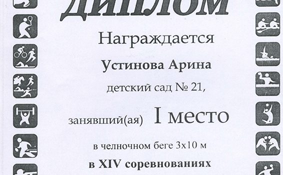 Устинова Арина 2016