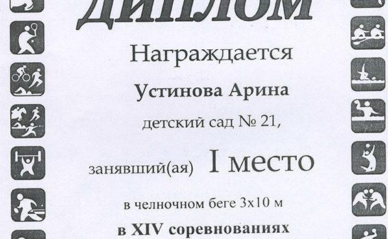 Устинова Арина