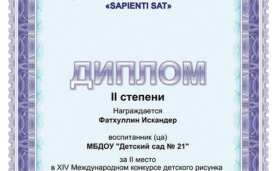 Фатхуллин 2 место2017