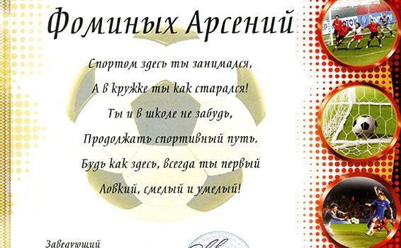 Фоминых А.