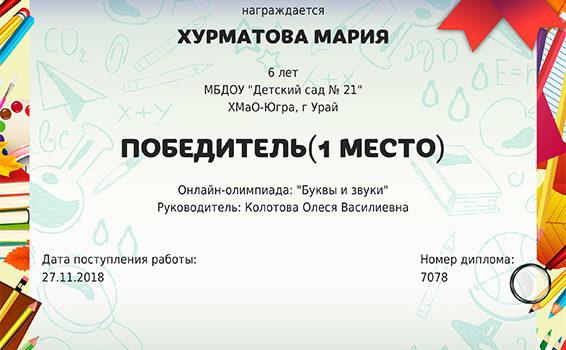 Хурматова Мария 2018