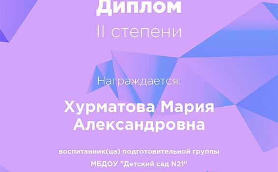 Хурматова Маша 2019r