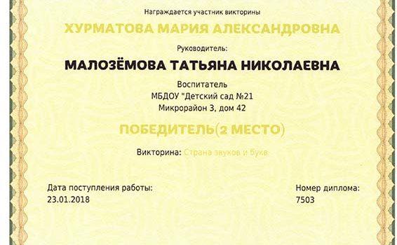Хурматова М. 2 место 2018