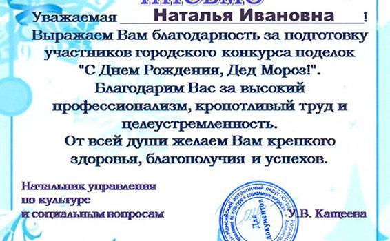 Цапенкова Мороз 2018