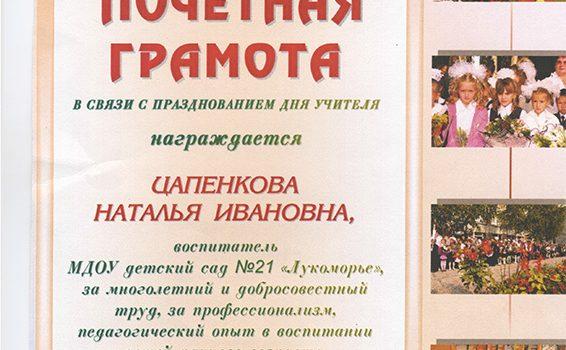 Цапенкова Н