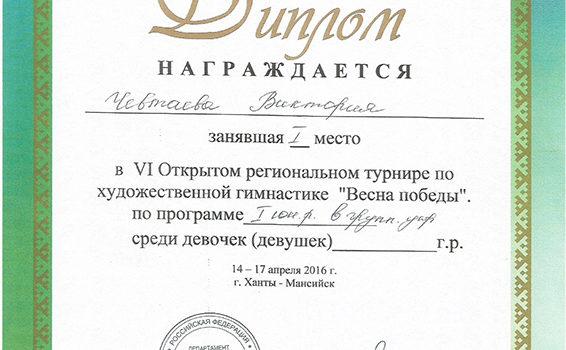 Чевтаева Виктория 2016