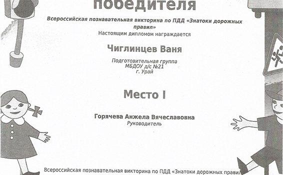 Чиглинцев Иван 2016