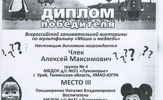 Члек Алексей2014