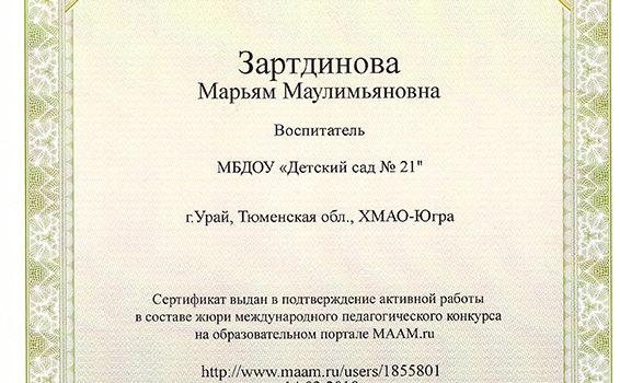 Член жюри 2019 Зартдинова