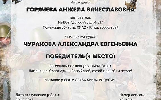 Чуракова Александра 2018