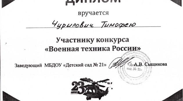 Чурилович Тимофей