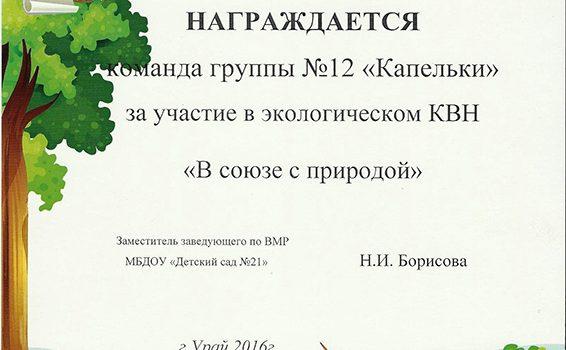 Экологический КВН