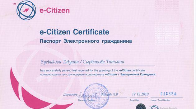 Электронный гражданин 2010