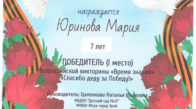 Юринова Мария 2020