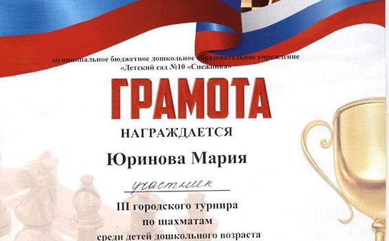Юринова М 2019