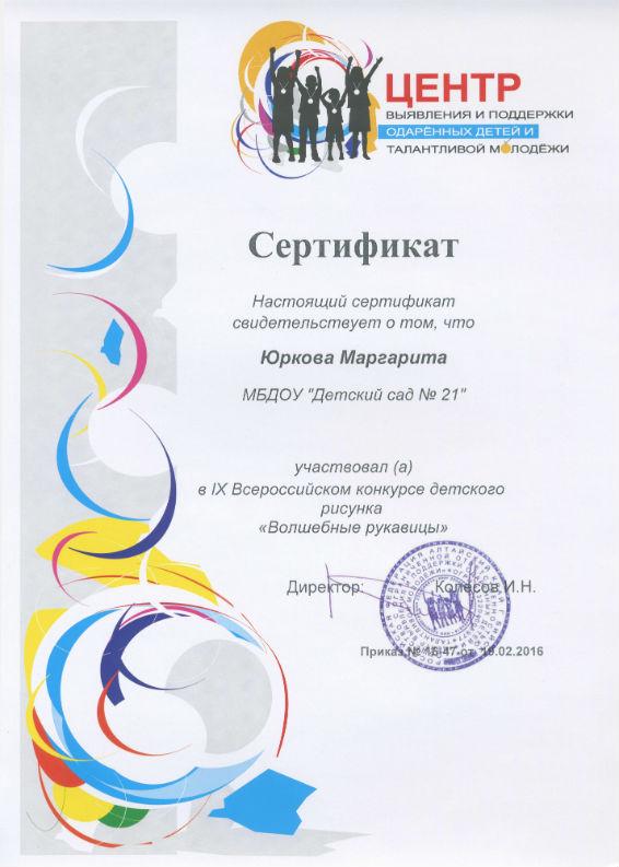 Юркова М 2016