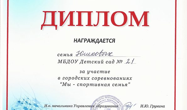 Юшков Елисей 2017