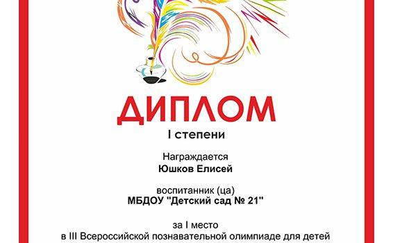 Юшков Е. математика 1 место
