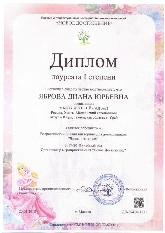 Яброва Диана 2018