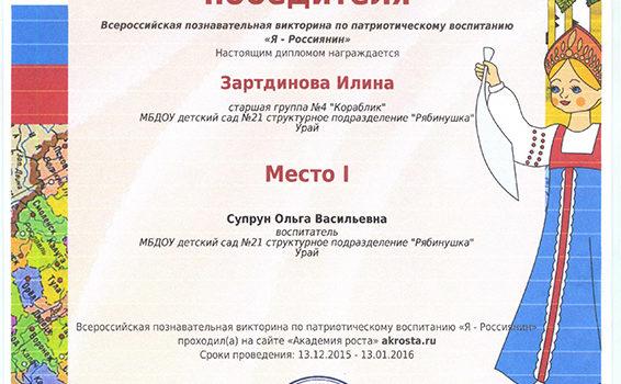 Я - Россиянин зарт супр 2016
