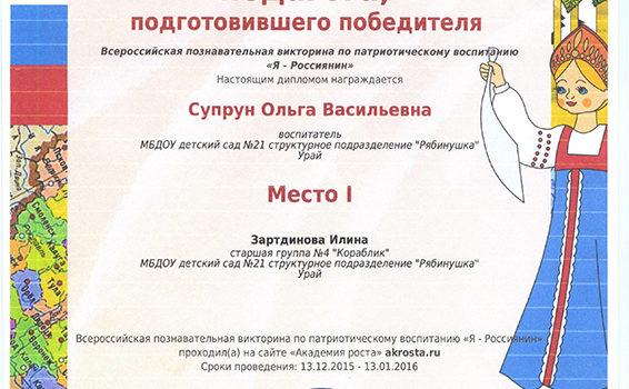 Я-Россиянин супр 2017