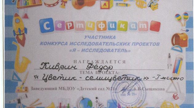 Я-исследователь Киврин Фёдор,2019