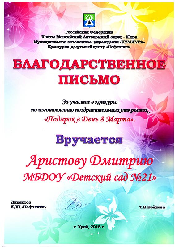 аристов участие 2018