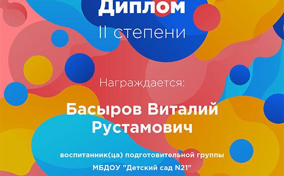 басыров виталя2018