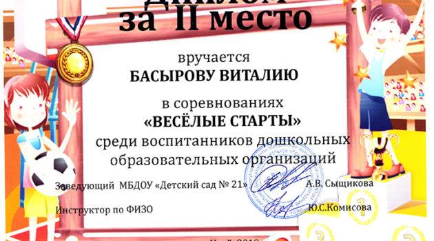 басыров2019