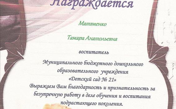 благодарность Матвиенко 2017