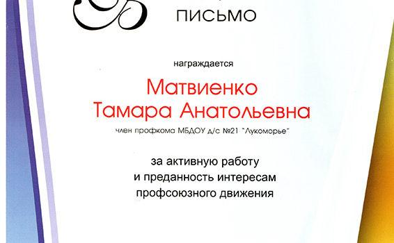 благодарственное письмо профком 2012