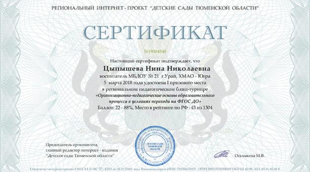 сертификат блиц турнира