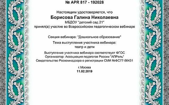 Диплом - Борисова Галина Николаевн