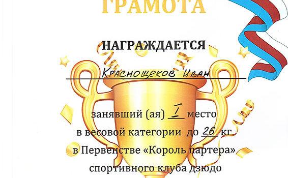 ваня краснощеков 2019