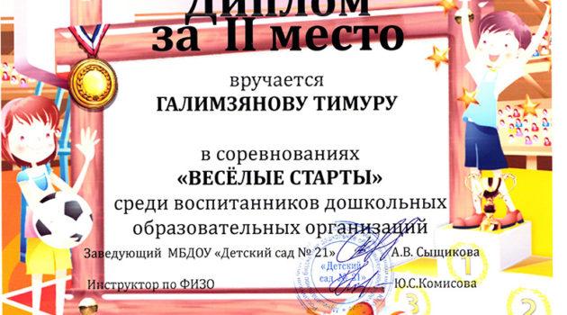 галимзянов2019