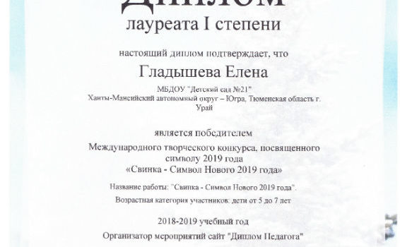 гладышева елена -2019